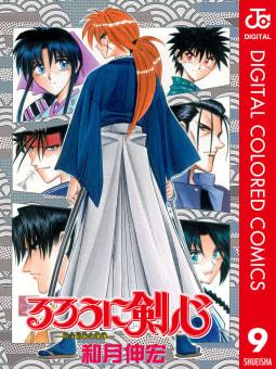 るろうに剣心―明治剣客浪漫譚― カラー版(9)