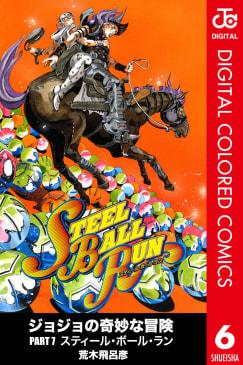 STEEL BALL RUN スティール・ボール・ラン【カラー版】(6)