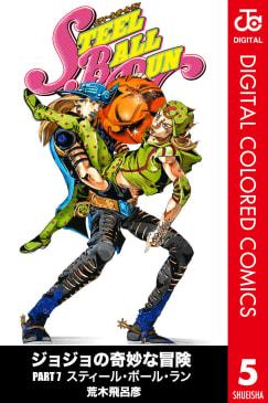 STEEL BALL RUN スティール・ボール・ラン【カラー版】(5)