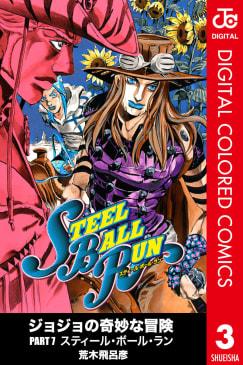 STEEL BALL RUN スティール・ボール・ラン【カラー版】(3)