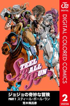 STEEL BALL RUN スティール・ボール・ラン【カラー版】(2)