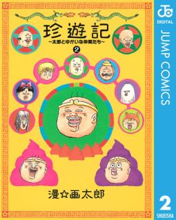 珍遊記~太郎とゆかいな仲間たち~新装版(2)