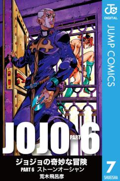 ジョジョの奇妙な冒険 第6部 モノクロ版(7)