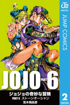ジョジョの奇妙な冒険 第6部 モノクロ版(2)