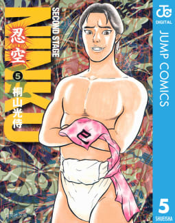 NINKU―忍空―(5)