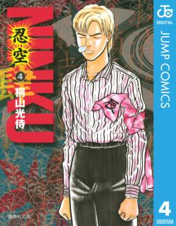 NINKU―忍空―(4)