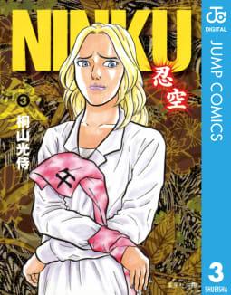 NINKU―忍空―(3)