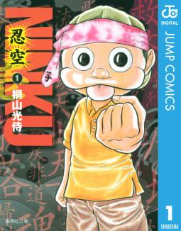 NINKU―忍空―(1)