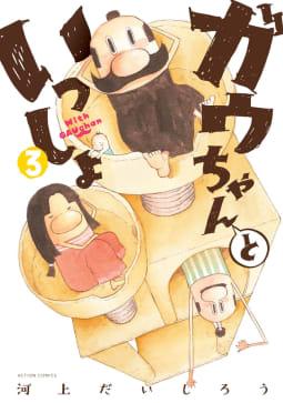 ガウちゃんといっしょ(3)