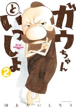 ガウちゃんといっしょ(2)