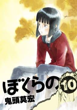 ぼくらの(10)
