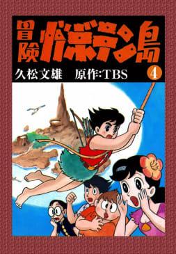冒険ガボテン島(4)