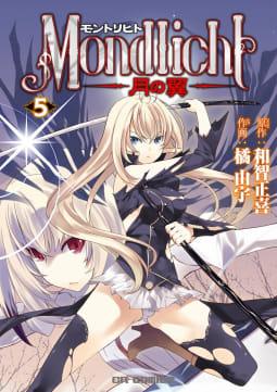 モントリヒト~月の翼~(5)