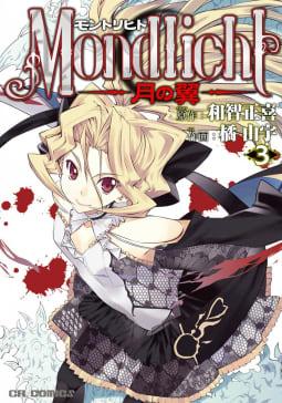 モントリヒト~月の翼~(3)
