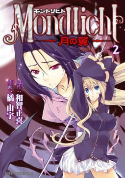 モントリヒト~月の翼~(2)
