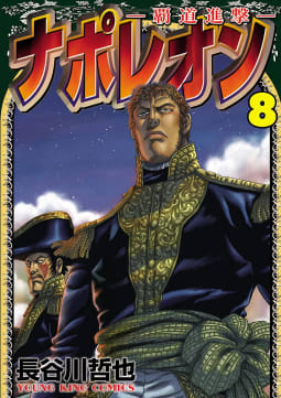 ナポレオン ―覇道進撃―(8)