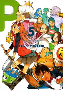 PRINCE STANDARD(プリンススタンダード) 〔新装版〕(5)
