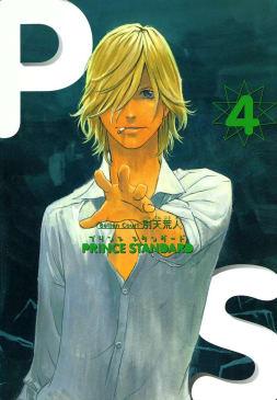 PRINCE STANDARD(プリンススタンダード) 〔新装版〕(4)