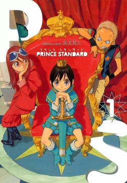 PRINCE STANDARD(プリンススタンダード) 〔新装版〕(1)