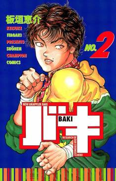 バキ(2)