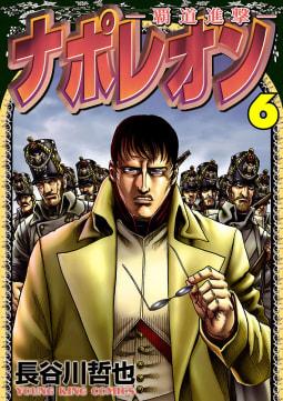 ナポレオン ―覇道進撃―(6)
