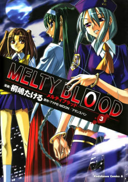 MELTY BLOOD(3)