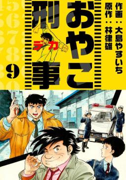 おやこ刑事(9)