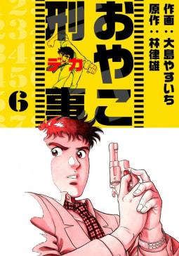おやこ刑事(6)