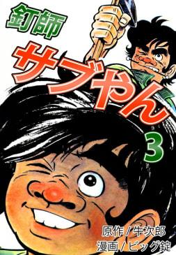 釘師サブやん(3)