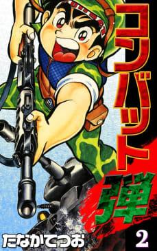 コンバット弾(2)
