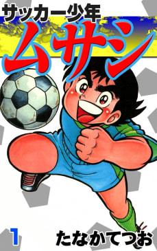 サッカー少年ムサシ(1)