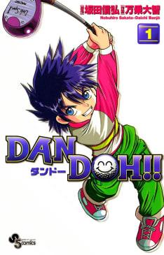 DAN DOH(ダンドー)!! 〔新装版〕(1)