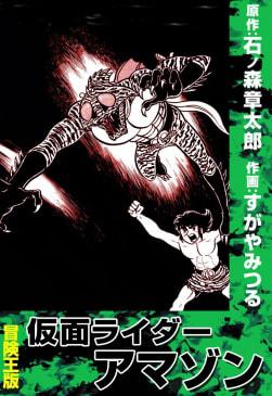 冒険王版 仮面ライダーアマゾン