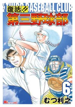 復活!! 第三野球部(6)