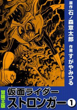 冒険王版 仮面ライダーストロンガー(1)