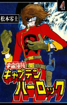 宇宙海賊キャプテン ハーロック(4)