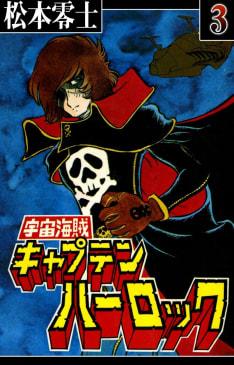宇宙海賊キャプテン ハーロック(3)