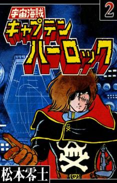宇宙海賊キャプテン ハーロック(2)