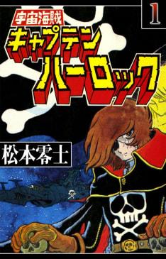 宇宙海賊キャプテン ハーロック(1)
