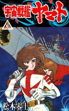 宇宙戦艦ヤマト(3)