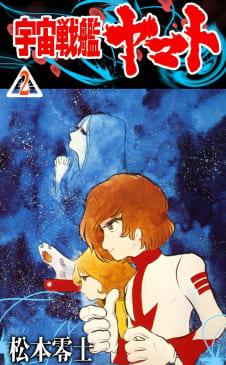 宇宙戦艦ヤマト(2)