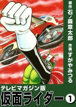 テレビマガジン版 仮面ライダー