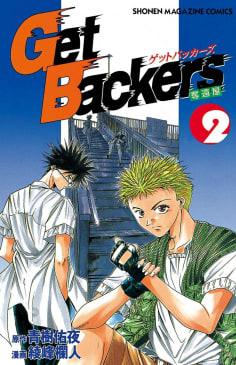 Get Backers 奪還屋(2)
