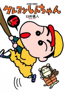 クレヨンしんちゃん(4)