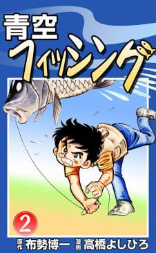 青空フィッシング(2)