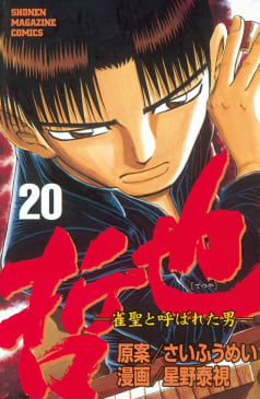 哲也 -雀聖と呼ばれた男-(20)