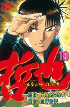 哲也 -雀聖と呼ばれた男-(19)