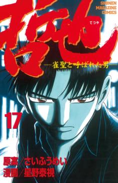 哲也 -雀聖と呼ばれた男-(17)