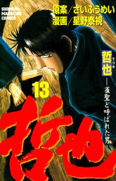 哲也 -雀聖と呼ばれた男-(13)