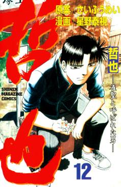 哲也 -雀聖と呼ばれた男-(12)
